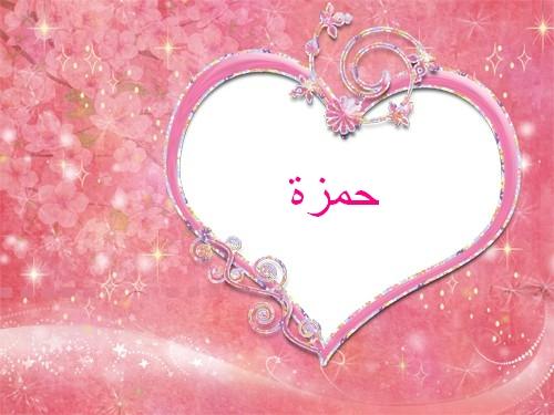 معنى اسم حمزة وصفات حامل الاسم وحكمه في الدين الإسلامي