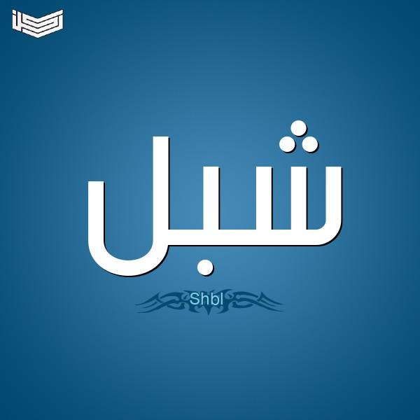 معنى اسم شبل وصفات حامل الاسم وحكم التسمية
