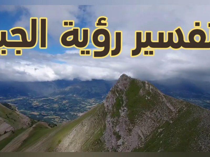 تفسير رؤية الجبل في المنام للحامل والمتزوجة