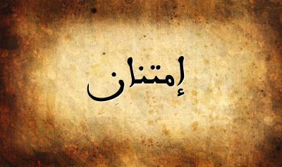 معنى اسم إمتنان وصفات شخصيتها وحكمه في الدين الإسلامي