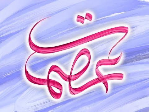 معنى اسم عصمت وصفات حامل الاسم وحكمه في الاسلام