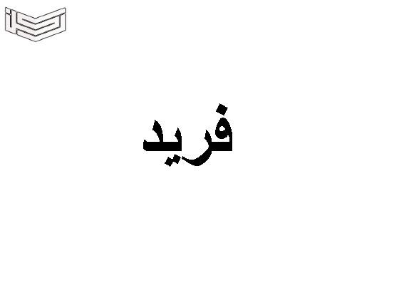 معنى اسم فريد وحكمه في الاسلام ودلعه