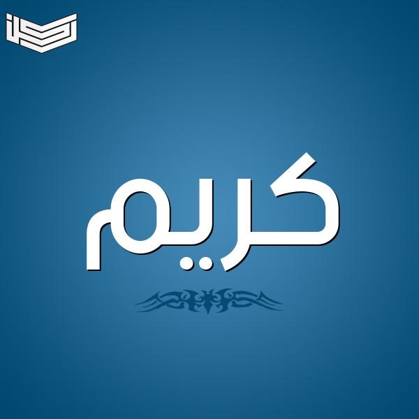 معنى اسم كريم في اللغة العربية وحكمة في الإسلام