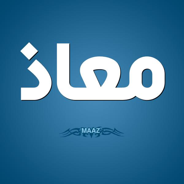 معنى اسم معاذ في علم النفس والإسلام وصفات حامل الاسم