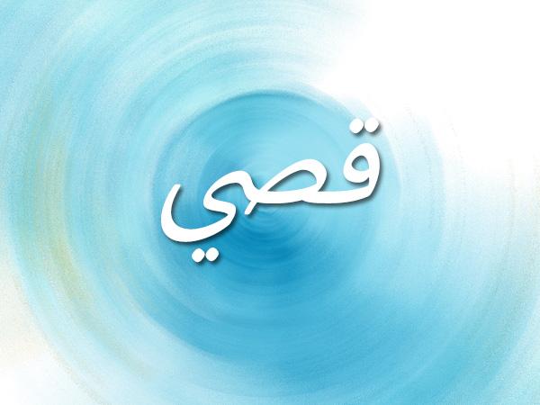 معنى اسم قصي في اللغة العربية وعلم النفس