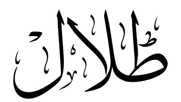 معنى اسم طلال وصفات حامل الاسم وحكمه في الاسلام