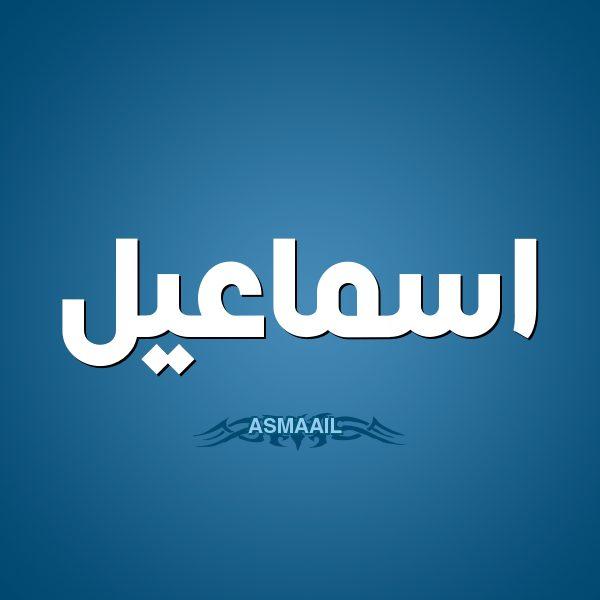 معنى اسم اسماعيل وسمات حامل الاسم وحكمه في الاسلام ودلعه