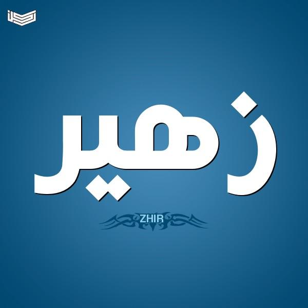 معنى اسم زهير في علم النفس وصفاته وحكمه في الاسلام