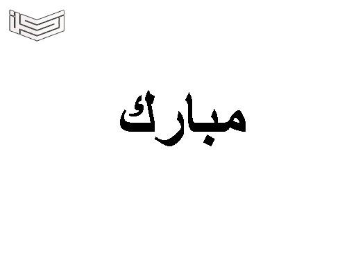 معنى اسم مبارك وصفاته وحكمه في الدين الإسلامي