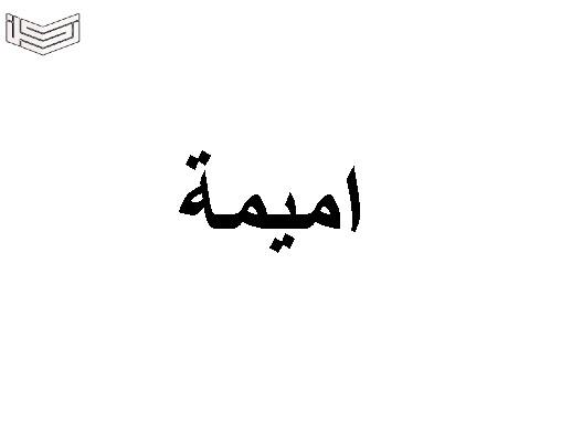 معنى اسم أميمة وصفات حاملة الاسم وحكمه