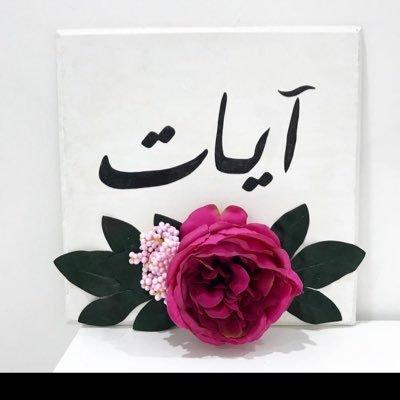 معنى اسم آيات في الإسلام وصفات حاملة الاسم ودلعه