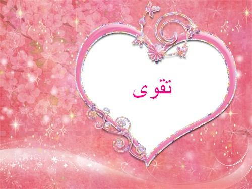 معنى اسم تقوى في اللغة العربية