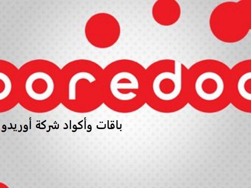 باقات و اكواد شركة اوريدو الكويت 2020 للاتصالات