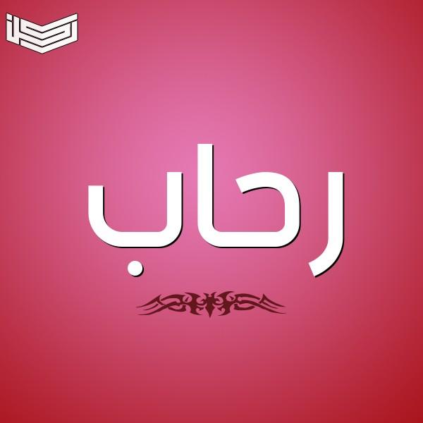 معنى اسم رحاب في اللغة العربية وحكم التسمية في الاسلام