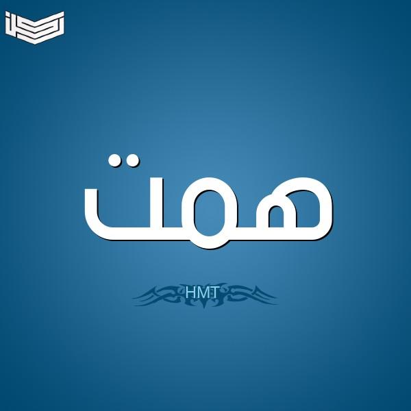 معنى اسم همت في اللغة العربية وصفاتها الشخصية