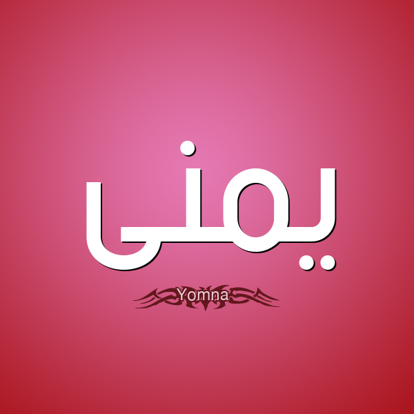 معنى اسم يمنى في اللغة العربية وصفاتها الشخصية