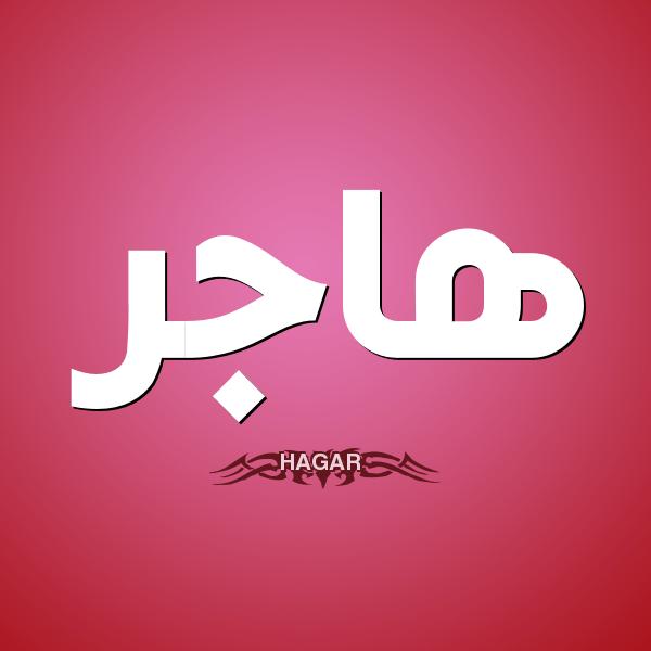معنى اسم هاجر في الإسلام وصفات حاملة الاسم