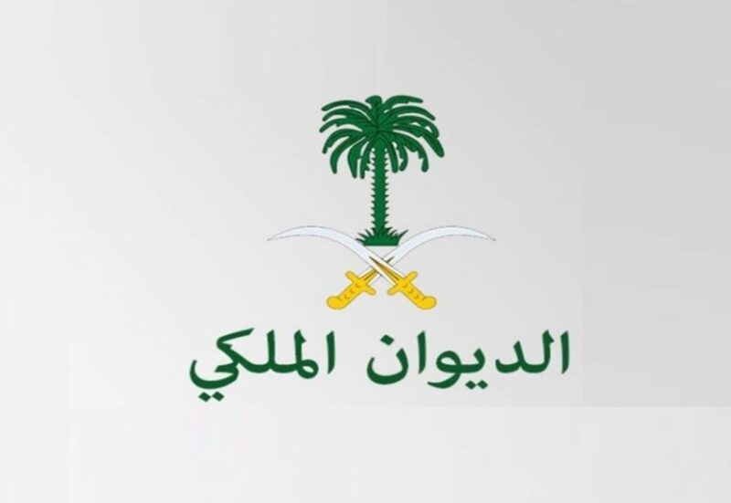 خطوات تقديم خطاب طلب مساعدة مالية الديوان الملكي السعودي والفئات المستحقة للدعم
